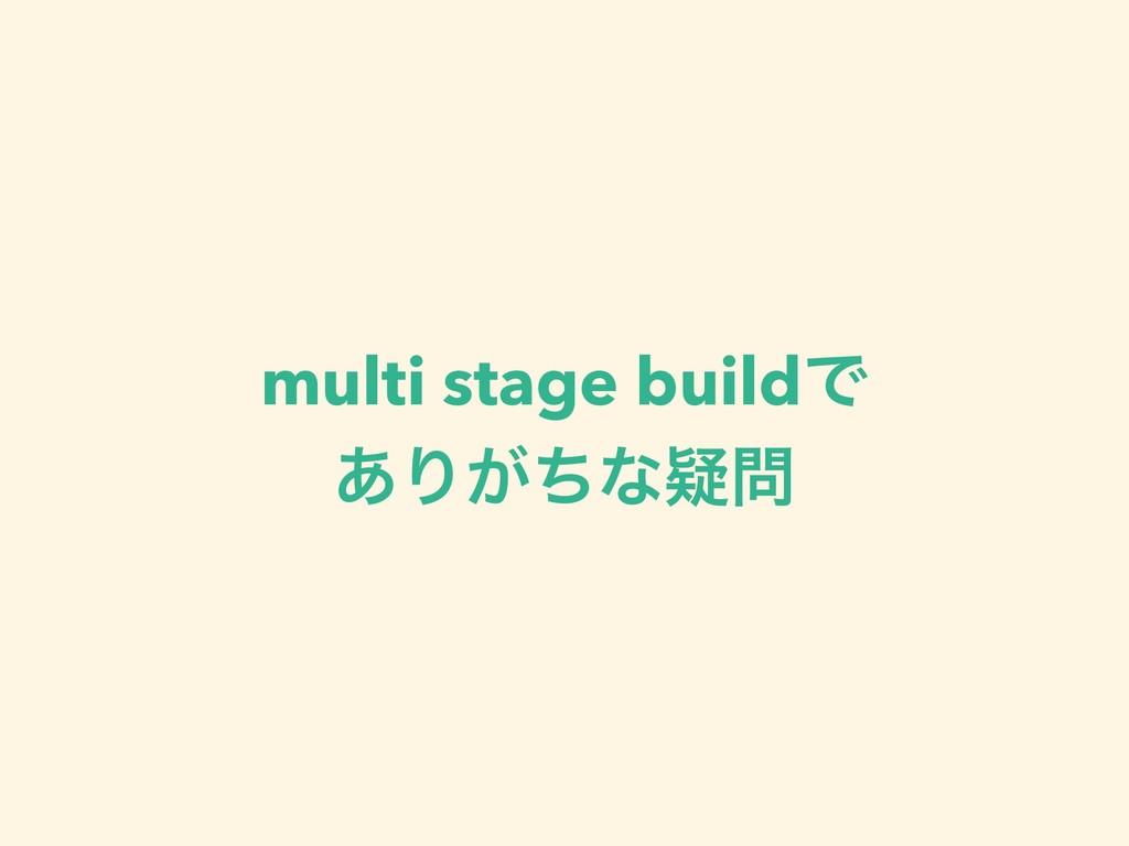 multi stage buildͰ ͋Γ͕ͪͳٙ