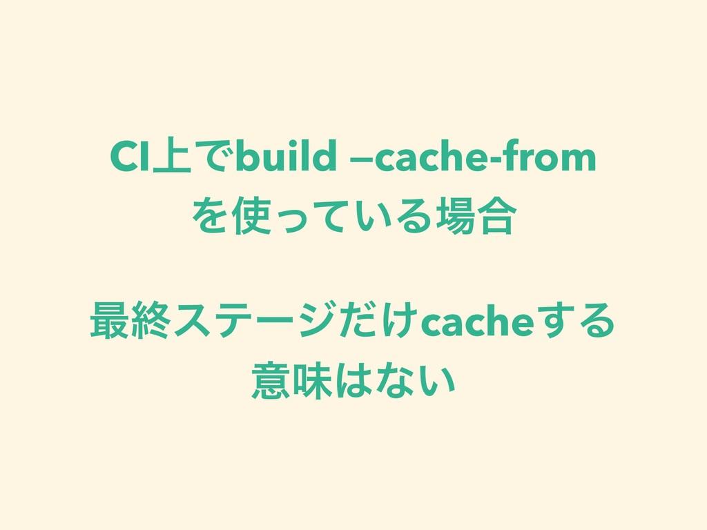 CI্Ͱbuild —cache-from Λ͍ͬͯΔ߹ ࠷ऴεςʔδ͚ͩcache͢Δ ...