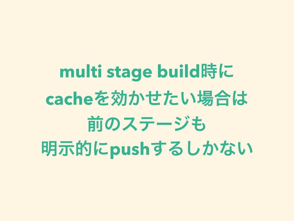 multi stage buildʹ cacheΛޮ͔͍ͤͨ߹ લͷεςʔδ ໌ࣔతʹ...