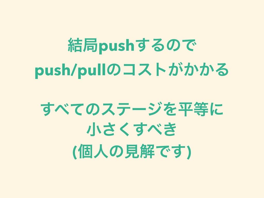 ݁ہpush͢ΔͷͰ push/pullͷίετ͕͔͔Δ ͯ͢ͷεςʔδΛฏʹ খ͘͢͞...