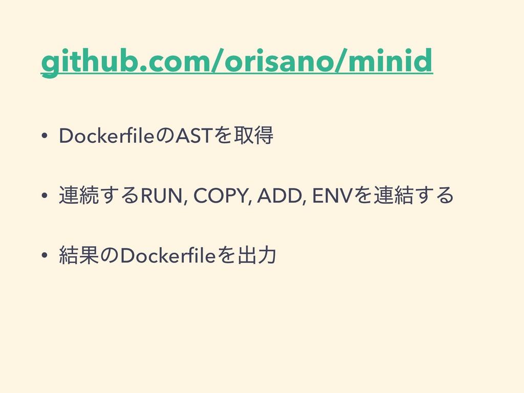 github.com/orisano/minid • DockerfileͷASTΛऔಘ • ࿈...