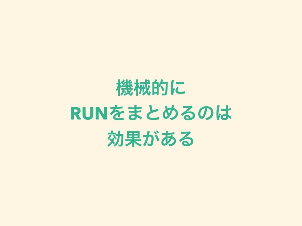 ػցతʹ RUNΛ·ͱΊΔͷ ޮՌ͕͋Δ