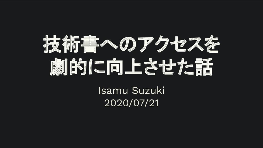技術書へのアクセスを 劇的に向上させた話 Isamu Suzuki 2020/07/21