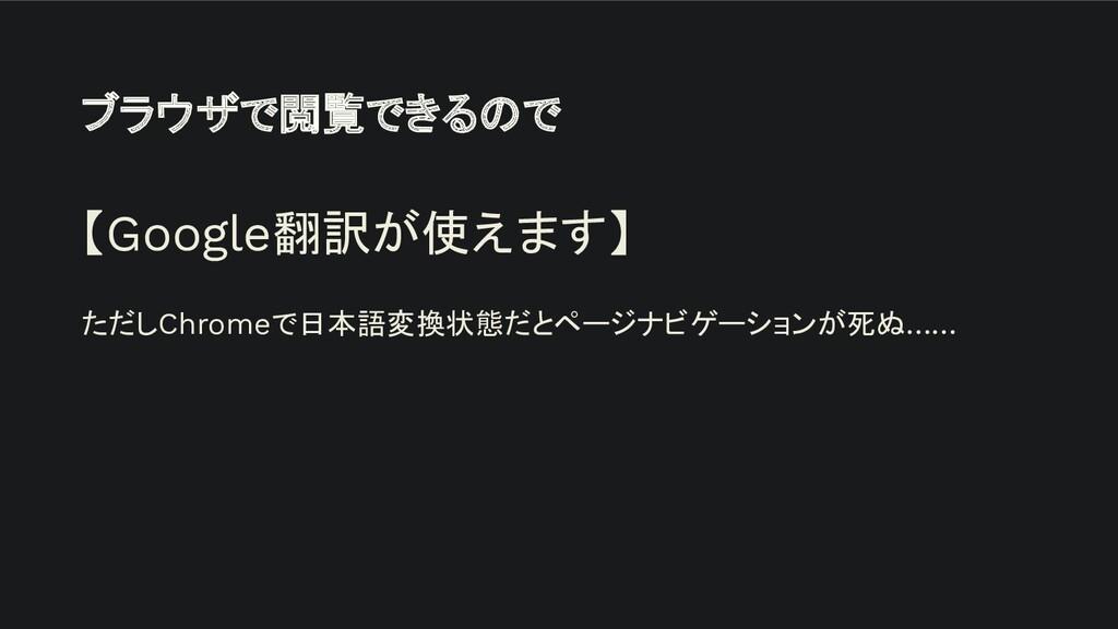 ブラウザで閲覧できるので 【Google翻訳が使えます】 ただしChromeで日本語変換状態だ...