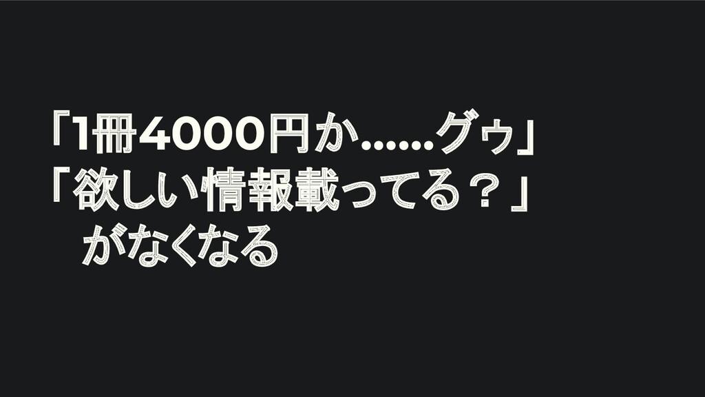 「1冊4000円か……グゥ」 「欲しい情報載ってる?」  がなくなる