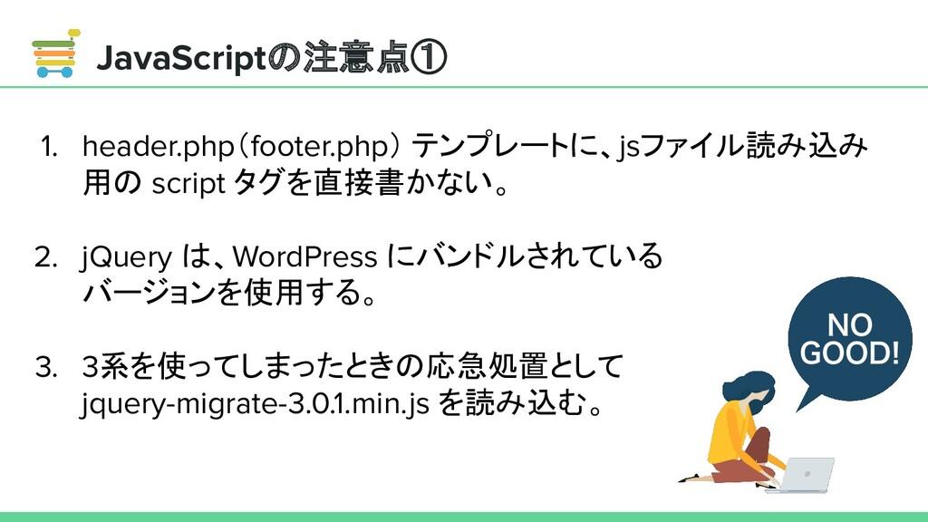 JavaScriptの注意点① 1. header.php(footer.php) テンプレー...