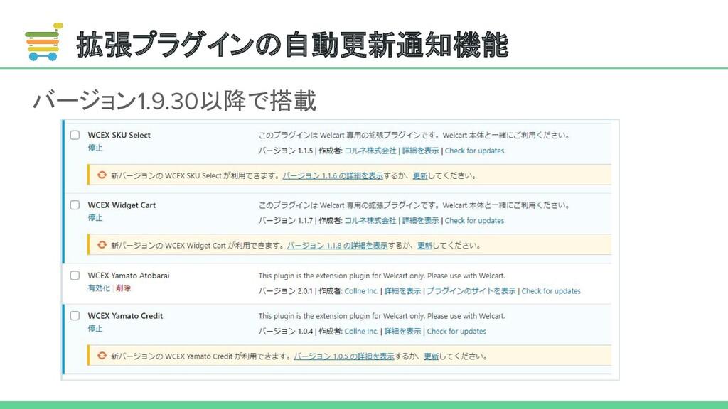 拡張プラグインの自動更新通知機能 バージョン1.9.30以降で搭載