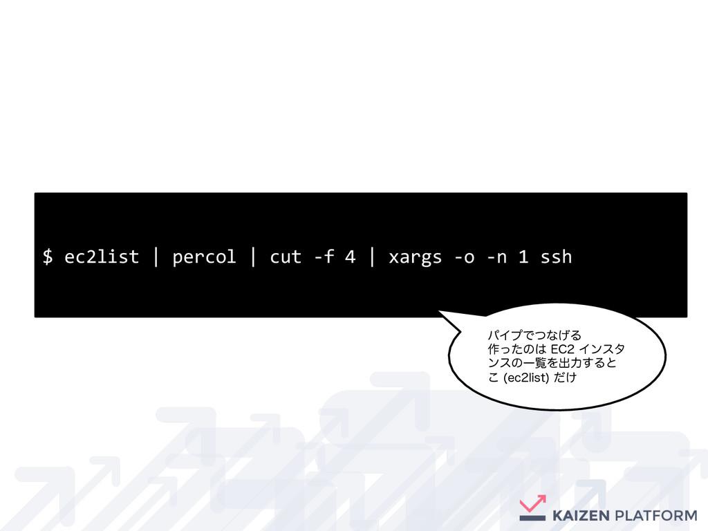 $ ec2list | percol | cut -‐f...
