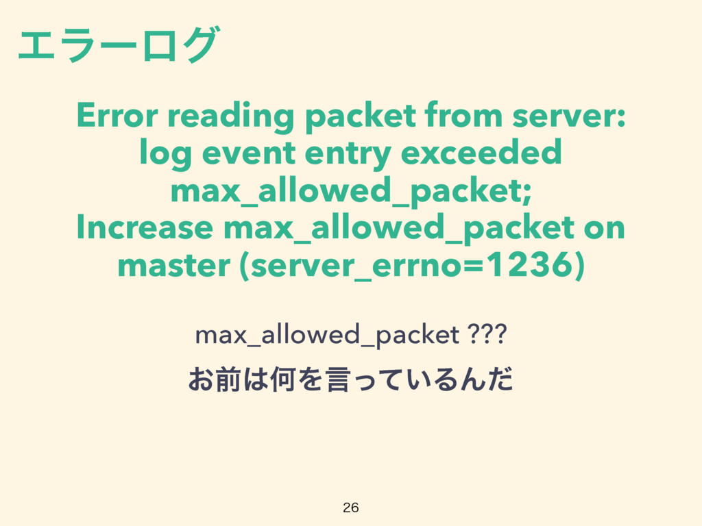 Error reading packet from server: log event ent...
