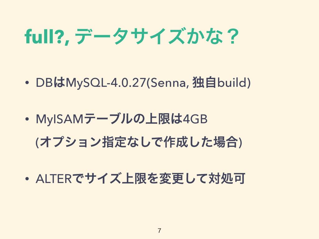 full?, σʔλαΠζ͔ͳʁ • DBMySQL-4.0.27(Senna, ಠࣗbui...