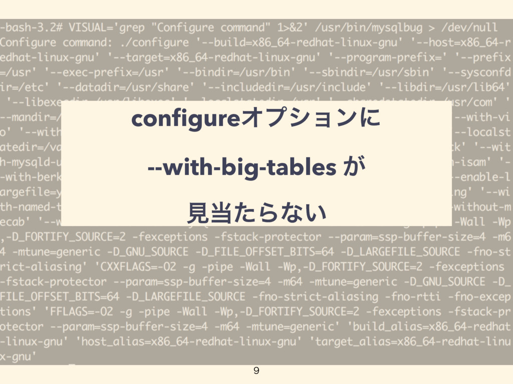 configureΦϓγϣϯʹ --with-big-tables ͕ ݟ౰ͨΒͳ͍
