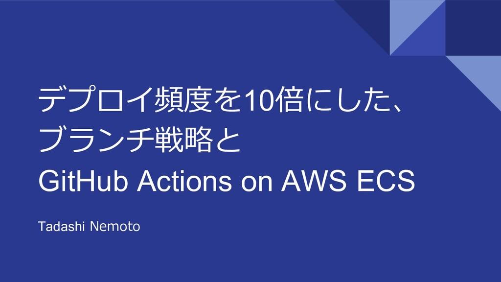 デプロイ頻度を10倍にした、 ブランチ戦略と GitHub Actions on AWS EC...