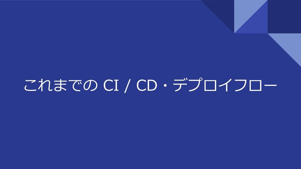 これまでの CI / CD・デプロイフロー