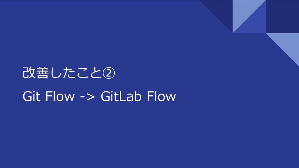 改善したこと② Git Flow -> GitLab Flow