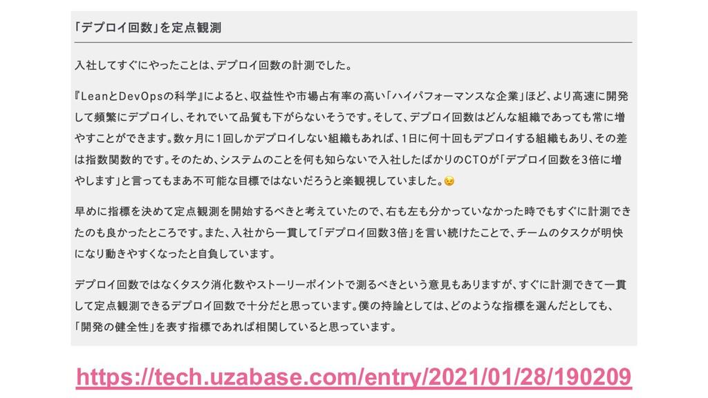 https://tech.uzabase.com/entry/2021/01/28/190209