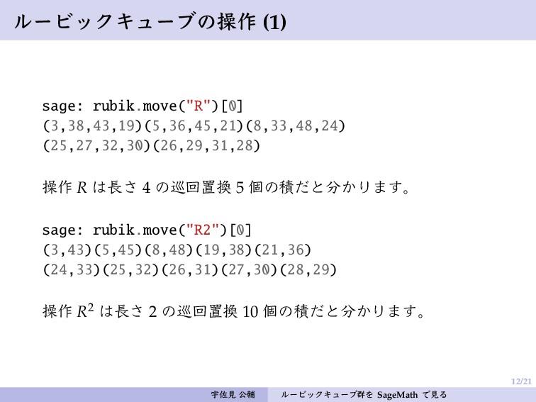 """12/21 ルービックキューブの操作 (1) sage: rubik.move(""""R"""")[0]..."""