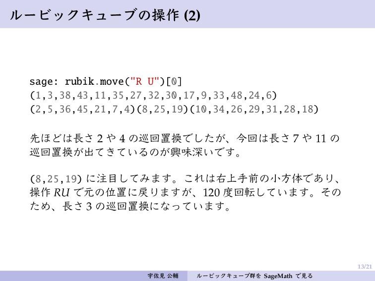 """13/21 ルービックキューブの操作 (2) sage: rubik.move(""""R U"""")[..."""