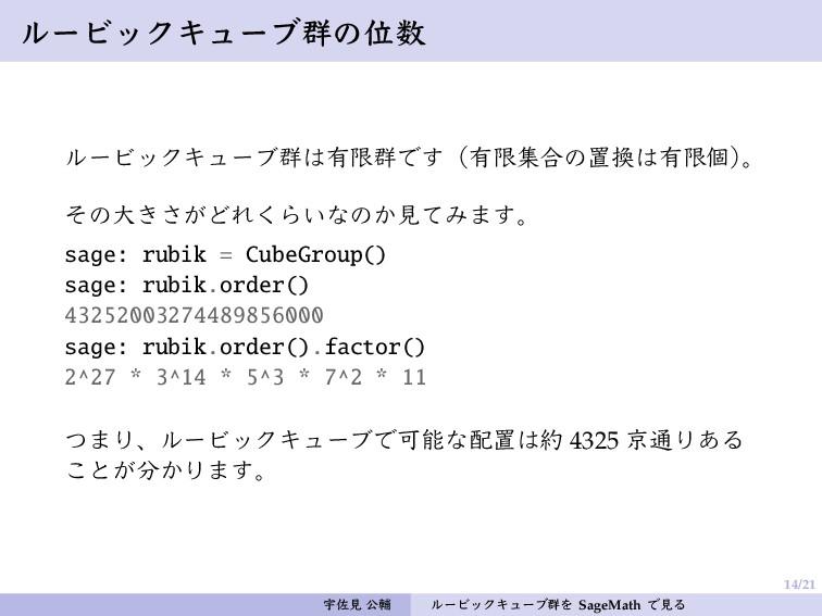 14/21 ルービックキューブ群の位数 ルービックキューブ群は有限群です(有限集合の置換は有限...