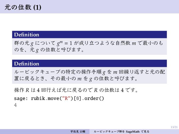 15/21 元の位数 (1) Definition 群の元 g について gm = 1 が成り立...