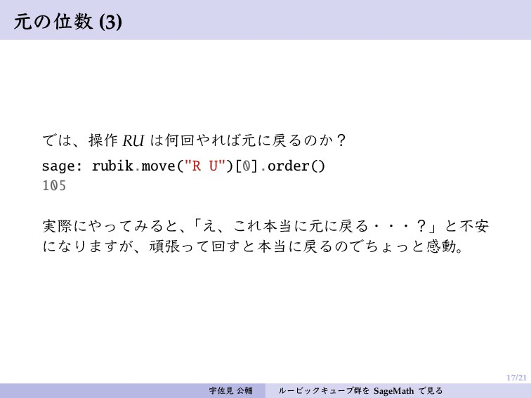 17/21 元の位数 (3) では、操作 RU は何回やれば元に戻るのか? sage: rub...