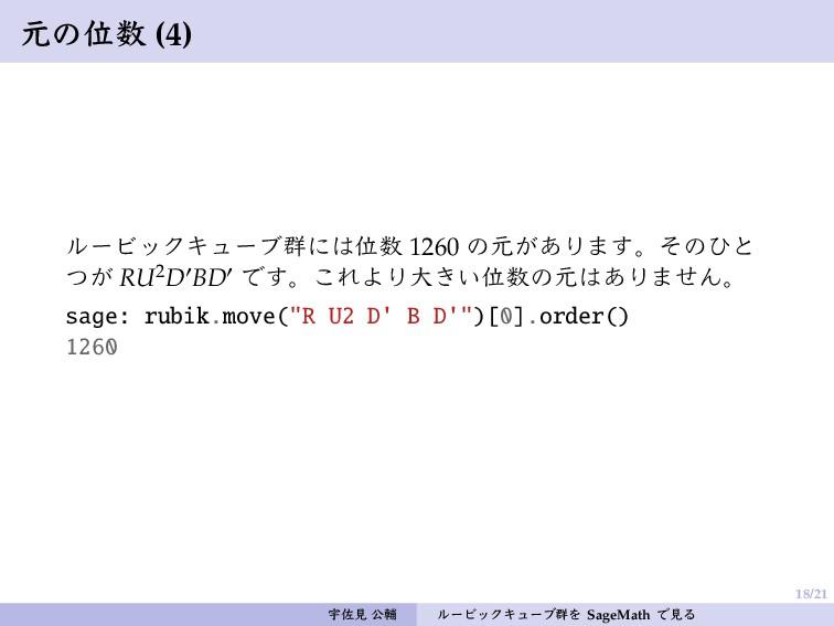 18/21 元の位数 (4) ルービックキューブ群には位数 1260 の元があります。そのひと...