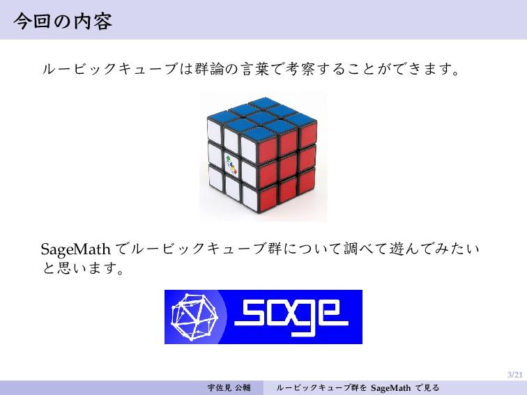 3/21 今回の内容 ルービックキューブは群論の言葉で考察することができます。 SageMat...