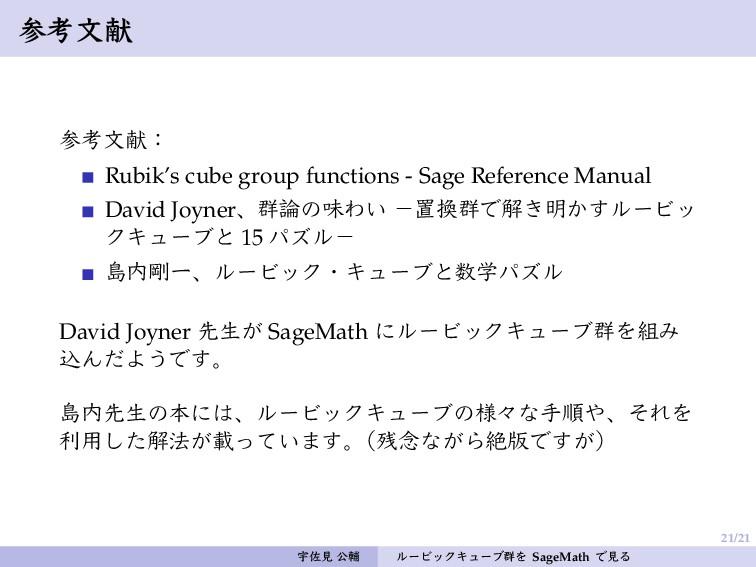 21/21 参考文献 参考文献: Rubik's cube group functions -...