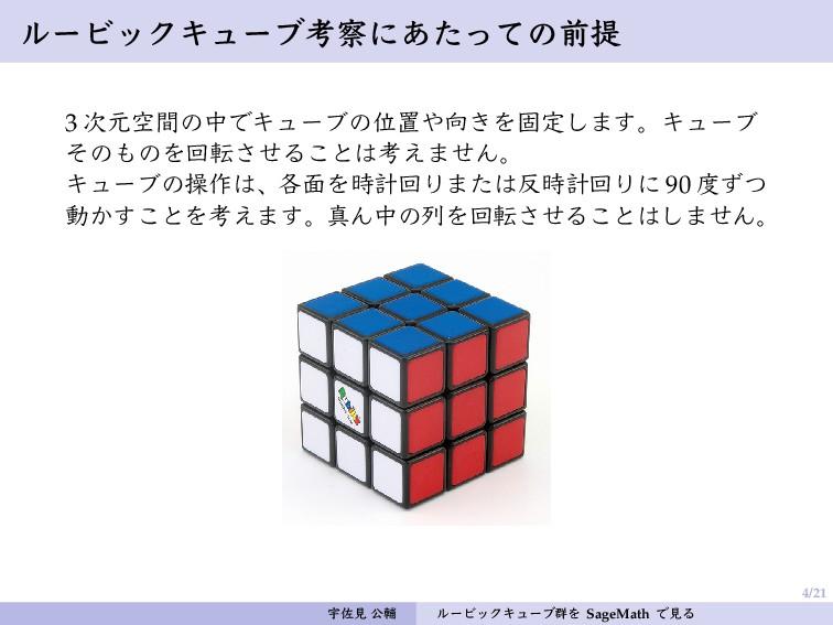 4/21 ルービックキューブ考察にあたっての前提 3 次元空間の中でキューブの位置や向きを固定...