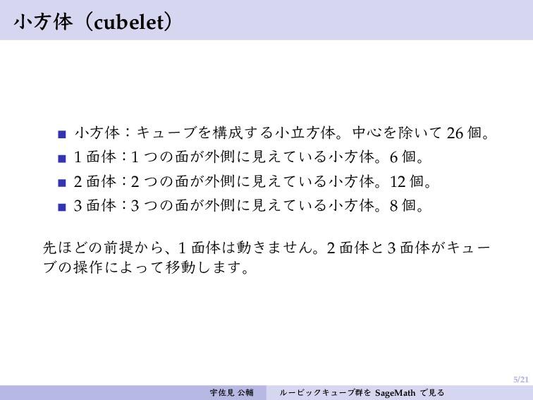 5/21 小方体(cubelet) 小方体:キューブを構成する小立方体。中心を除いて 26 個...