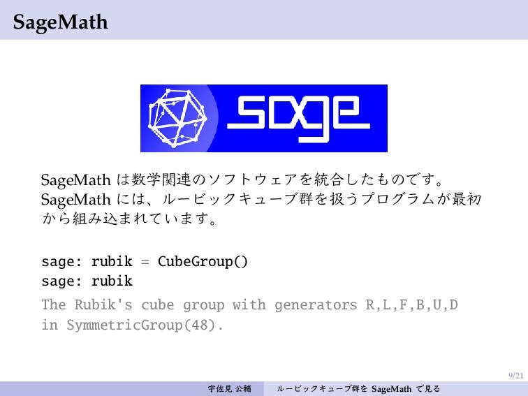 9/21 SageMath SageMath は数学関連のソフトウェアを統合したものです。 S...