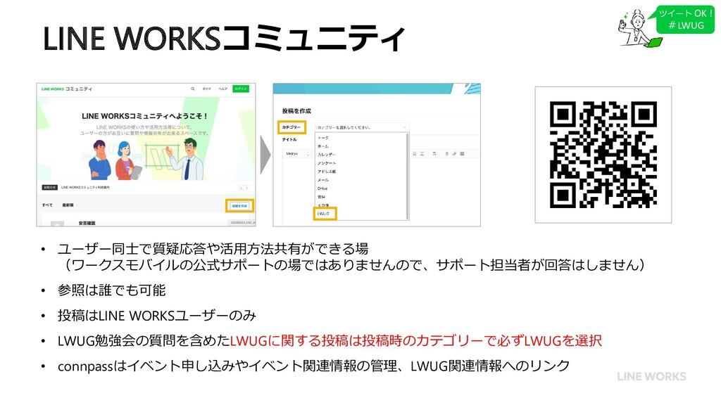 LINE WORKSコミュニティ • ユーザー同士で質疑応答や活用方法共有ができる場 (ワーク...