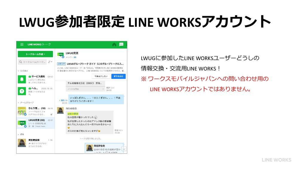 LWUG参加者限定 LINE WORKSアカウント LWUGに参加したLINE WORKSユー...