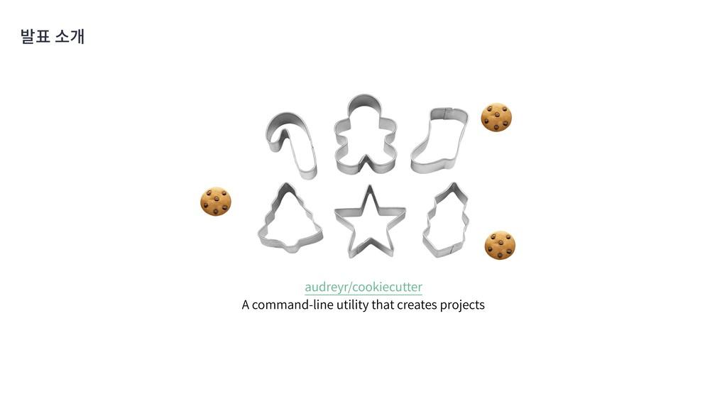 audreyr/cookiecutter A command-line utility tha...