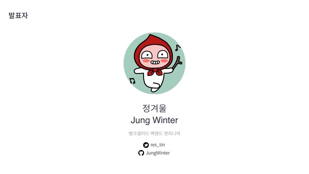 정겨울 Jung Winter 뱅크샐러드 백엔드 엔지니어 발표자 res_tin Jung...