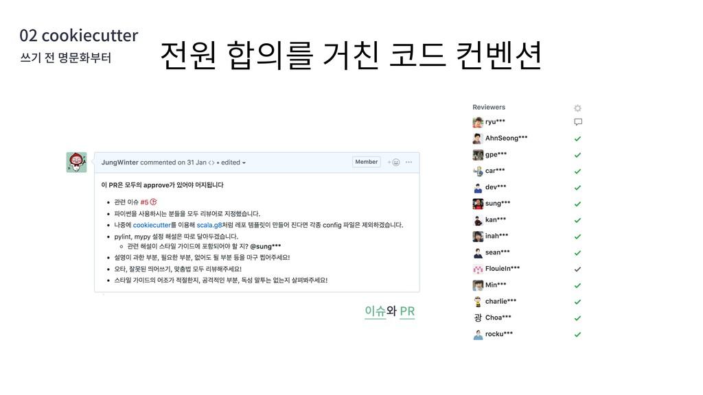 전원 합의를 거친 코드 컨벤션 이슈와 PR 02 cookiecutter 쓰기 전 명문...