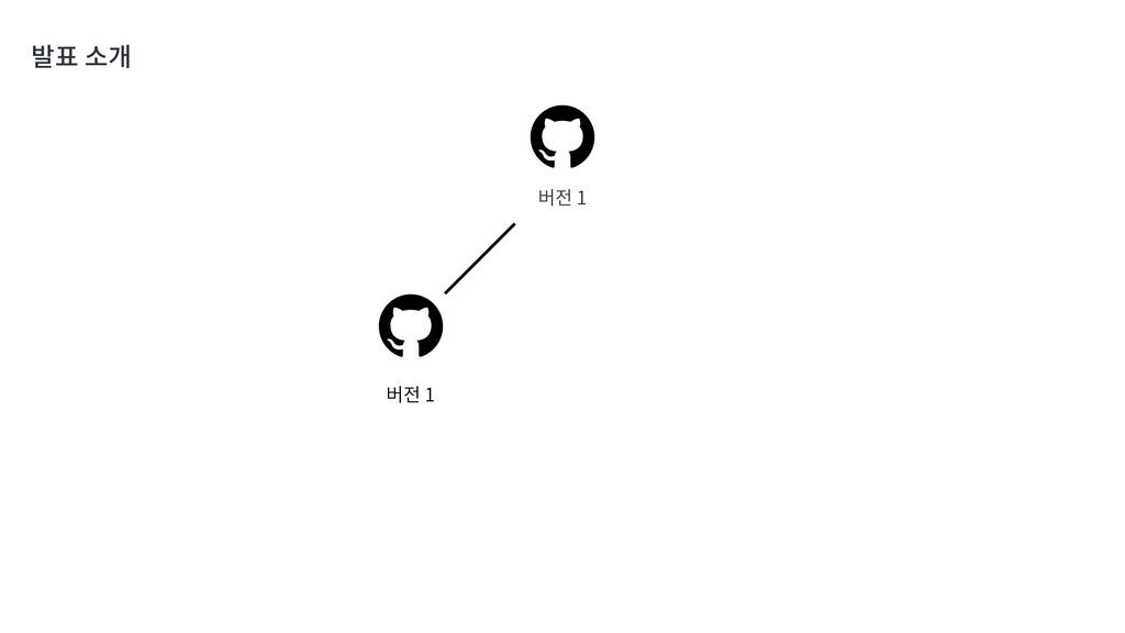버전 1 버전 1 발표 소개