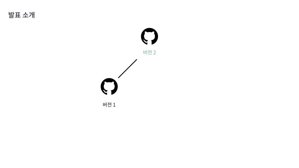버전 2 버전 1 발표 소개