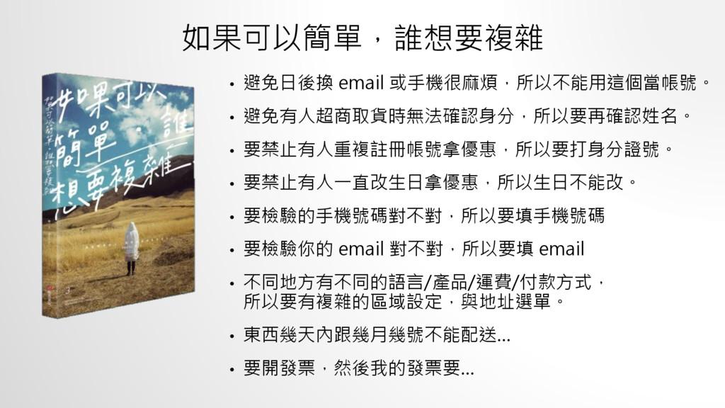 如果可以簡單,誰想要複雜 • 避免日後換 email 或手機很麻煩,所以不能用這個當帳號。 •...