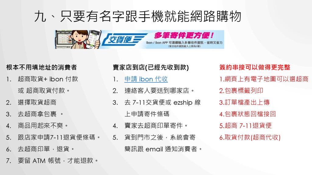 九、只要有名字跟手機就能網路購物 賣家店到店(已經先收到款) 1. 申請 ibon 代收 2....