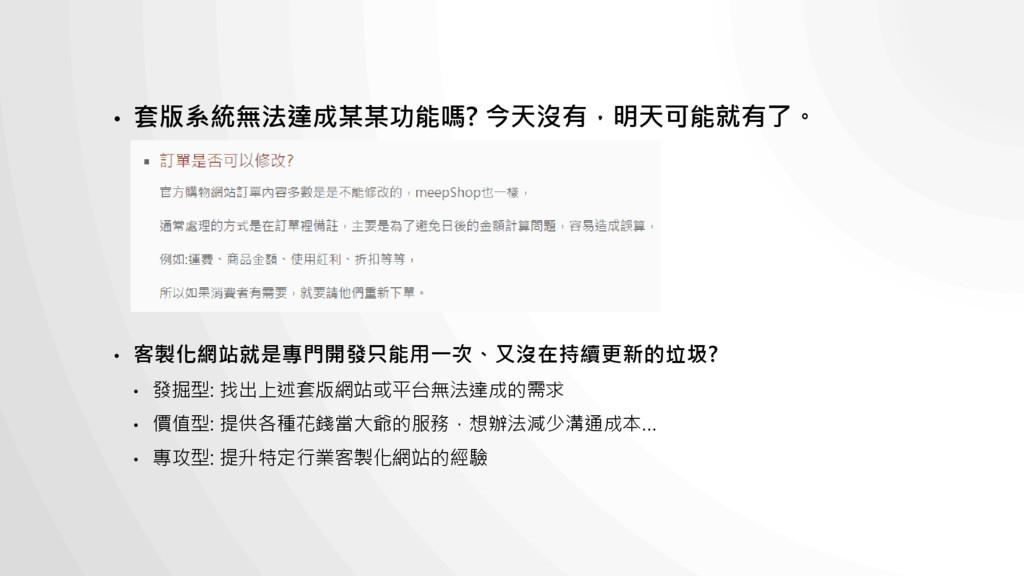 • 套版系統無法達成某某功能嗎? 今天沒有,明天可能就有了。 • 客製化網站就是專門開發只能用...