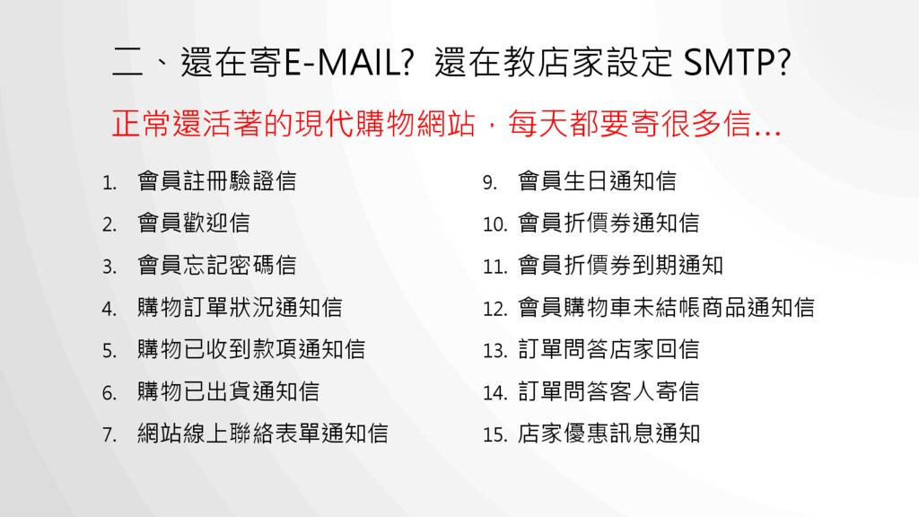 1. 會員註冊驗證信 2. 會員歡迎信 3. 會員忘記密碼信 4. 購物訂單狀況通知信 5. ...