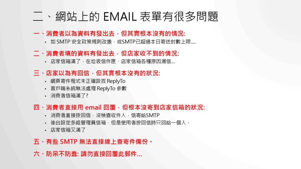 二、網站上的 EMAIL 表單有很多問題 一、消費者以為資料有發出去,但其實根本沒有的情況: ...