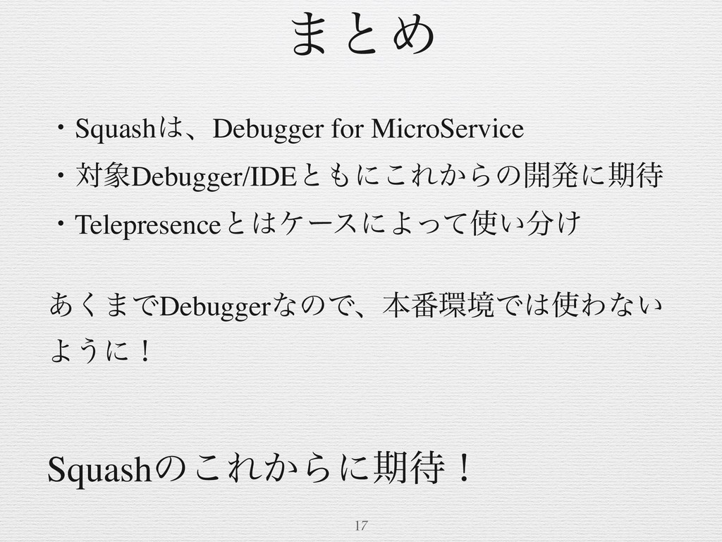 17 ɾSquashɺDebugger for MicroService ɾରDebugg...