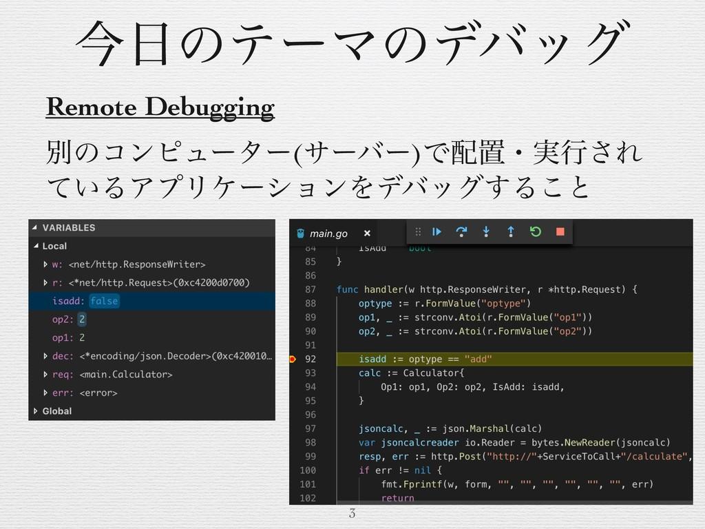 ࠓͷςʔϚͷσόοά Remote Debugging ผͷίϯϐϡʔλʔ(αʔόʔ)Ͱஔ...