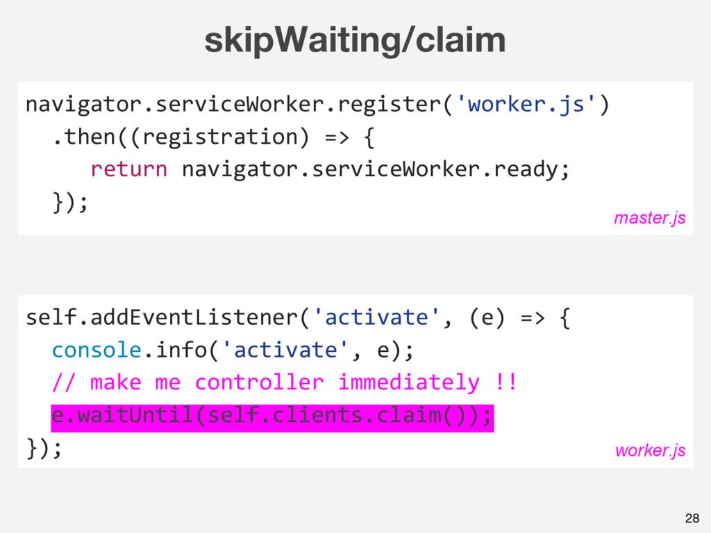 skipWaiting/claim self.addEventListener('activa...