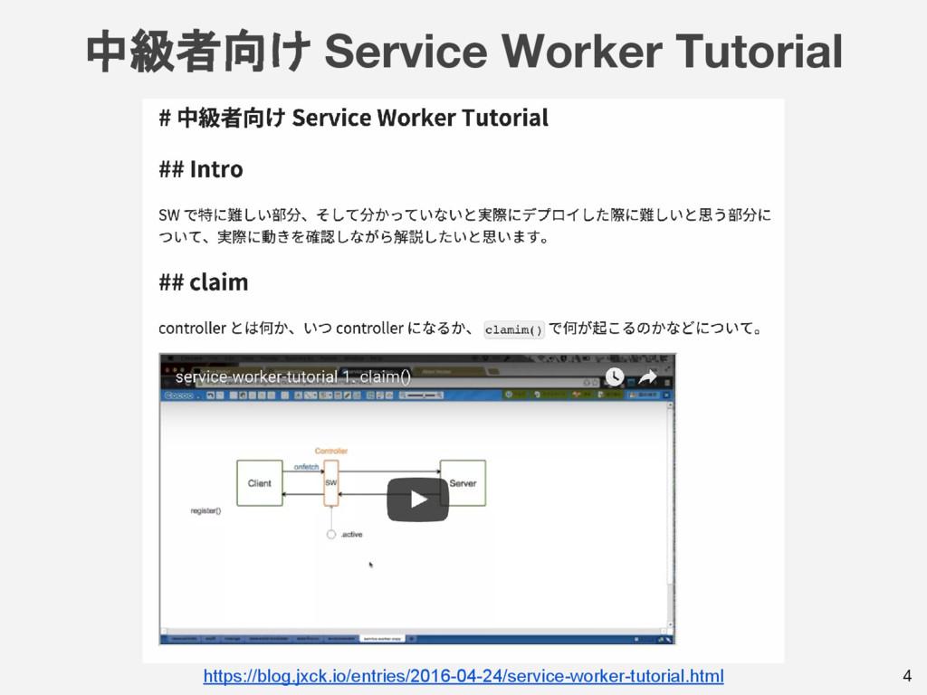 中級者向け Service Worker Tutorial 4 https://blog.jx...