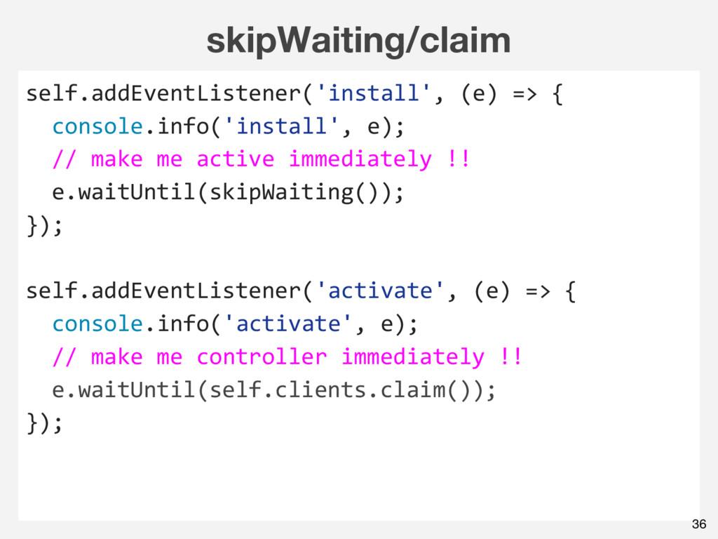 skipWaiting/claim self.addEventListener('instal...