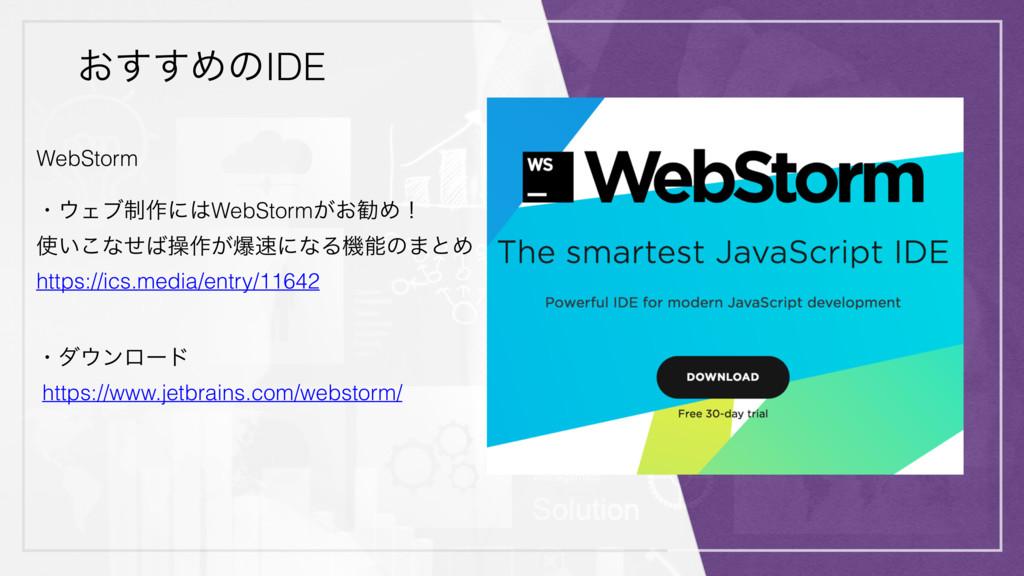 ͓͢͢ΊͷIDE WebStorm ɾΣϒ੍࡞ʹWebStorm͕͓קΊʂ ͍͜ͳͤૢ...