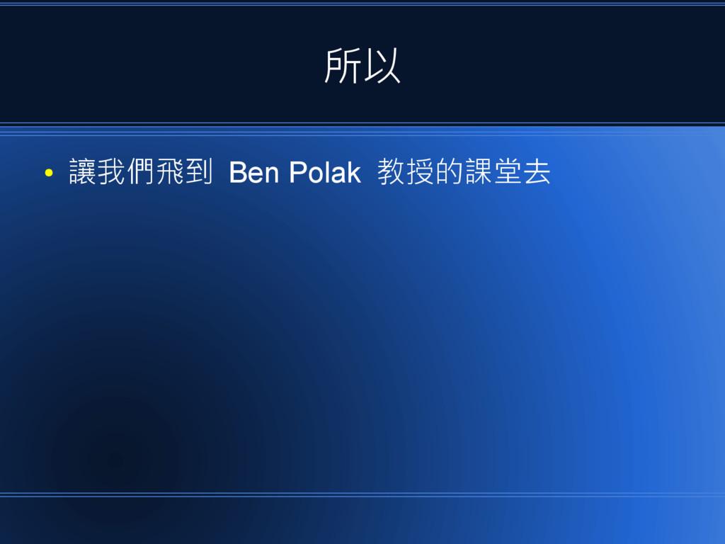 所以 ● 讓我們飛到 Ben Polak 教授的課堂去