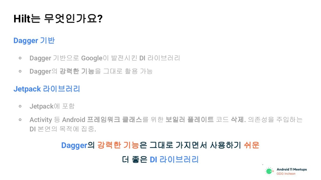 Hilt는 무엇인가요? Dagger 기반 ० Dagger 기반으로 Google이 발전...
